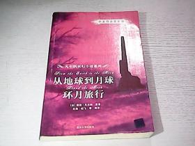 从地球到月球/环月旅行(中文导读英文版)(凡尔纳科幻小说系列)