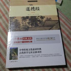小书虫读经典:道德经(青少版)