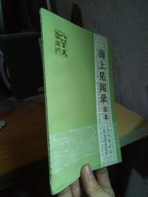 八闽文献丛刊:海上见闻录定本 1982年一版一印4450册  品好干净  底部泛黄