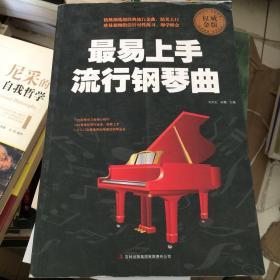 最易上手流行钢琴曲