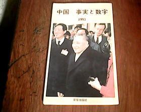 中国:事实与数字 1993