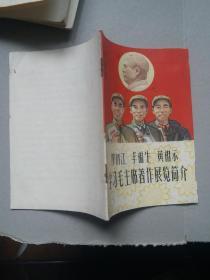 学习毛主席著作展
