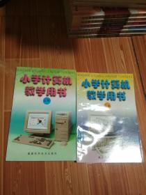 小学计算机教学用书-上下全套
