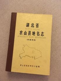 湖北省京山县地名志