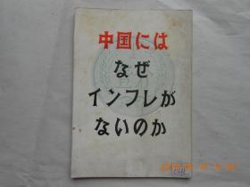 33516《中国、、、、 》日文版
