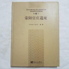 荥阳官庄遗址