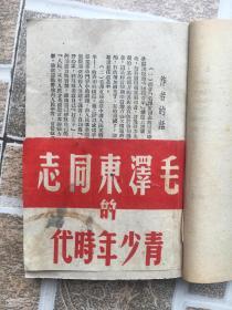 ..1萧三《毛泽东的青少年时代》1949年、2张如心〈毛泽东的人生观〉3《毛泽东的科学方法》4《毛泽东的科学预见》5《毛泽东的作风》、6俞铭璜《新人生观》1949年、7胡绳《思想方法与读书方法》1947年、8胡绳《辩证唯物论入门》....BCJJ