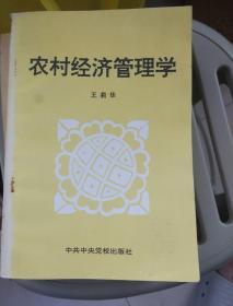 农村经济管理学
