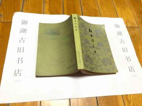 杜甫诗选注 1979年一版一印