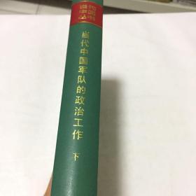 当代中国军队的政治工作