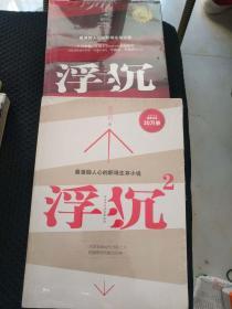 正版现货  浮沉 1 2 两册合售