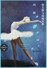 青春随笔丛书:指尖舞与玫瑰花瓣的眼