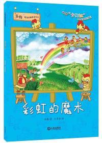 苏梅超级想象童话绘本:彩虹的魔术