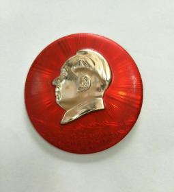 毛主席像章。4.5CM。反面林付主席1960年5月30日视察为校题词纪念章,海军高专。正面林彪题词,红旗图案