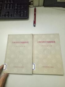 上海市饮片炮制规范