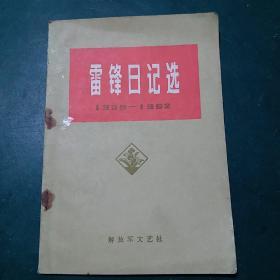 雷锋日记选1959-1962  1973年一版一印 文革版带毛主席题词雷锋手迹干净无涂画 绝版