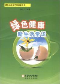 绿色地球保护环境新书系:绿色健康新生活常识