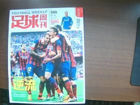 足球周刊 599
