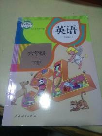 义务教育教科书  英语六年级下册(未使用)