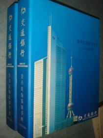 《货币真伪鉴别手册》人民币分册 外币分册 两册合售 交通银行 私藏 品佳 书品如图.