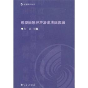 东盟国家经济法律法规选编