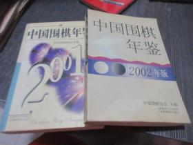 中国围棋年鉴2002年版.2001年版 两本合售