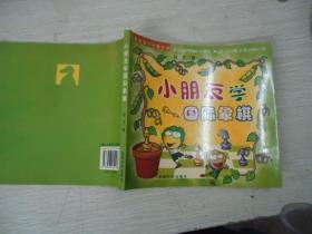 小朋友学国际象棋(修订版)