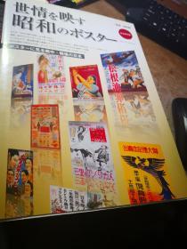 昭和馆所藏的日本战中战后的200张海报图录