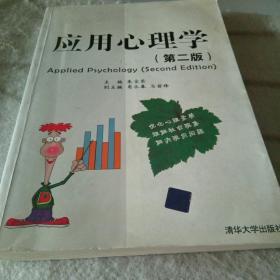 应用心理学(第2版)