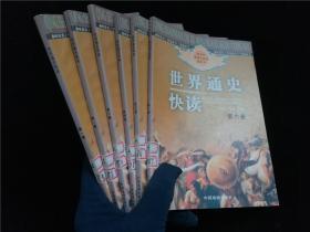 世界通史快读第一至六册全