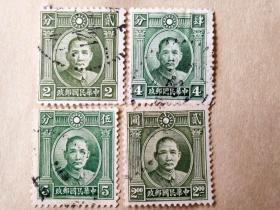024 民国:老邮票【中华民国邮政】不同面额4枚 民国邮票税证古玩收藏保真品包老
