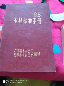 木材标准手册