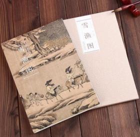 雪渔图 历代名家绘画 中国画 安徽美术 折页长卷