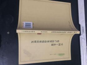 中国农村政策研究中心优秀博士论文专著系列·中国-东盟:农产品贸易边境效应研究