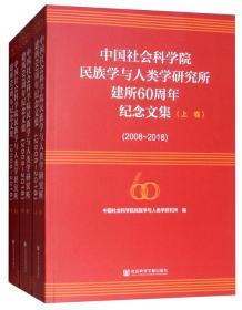 中国社会科学院民族学与人类学研究所建所60周年纪念文集:2008-2018