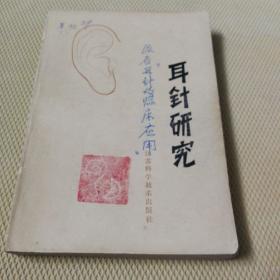 耳针研究 (南京医学院著名耳针老中医丁育德先生编著,详阅,标注,印章)