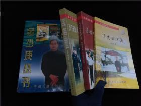 金少庚丛书3本全