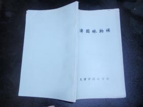 天津园林物候 080307-b