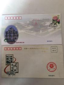 90年代纪念封5种(新民晚报复刊等)
