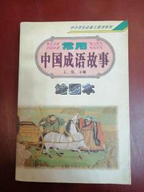 常用中国成语故事:绘图本