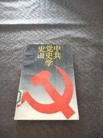 中共党史学史