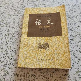 语文    第四册   高级中学课本