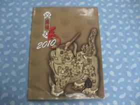 盛世虎--2010年2月南京博物院虎文物展