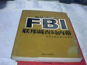 fbl联邦调查局内幕