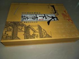 天下布荘 中国精品布票大全 精品布票珍藏册【限量发行5000册 统一售价3880元】