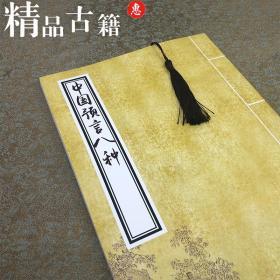 【复印件】中国预言八种