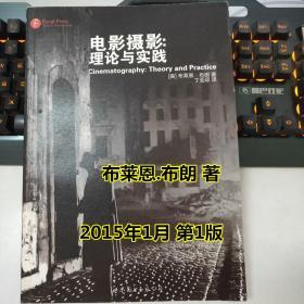 正版二手旧书 电影摄影:理论与实践 布莱恩布朗 世界图书出版公司9787510084737