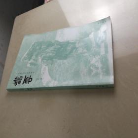 上海翥云艺术博物馆:翥云(第二辑)