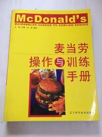 麦当劳操作与训练手册/光明主编/辽宁科学技术出版社