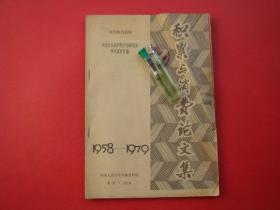 积累与消费论文集 1958-1979